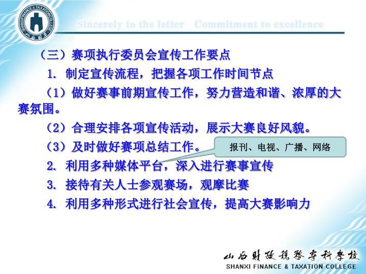 (三)赛项执行委员会宣传工作要点
