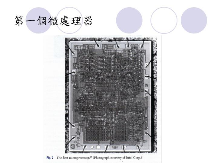 第一個微處理器