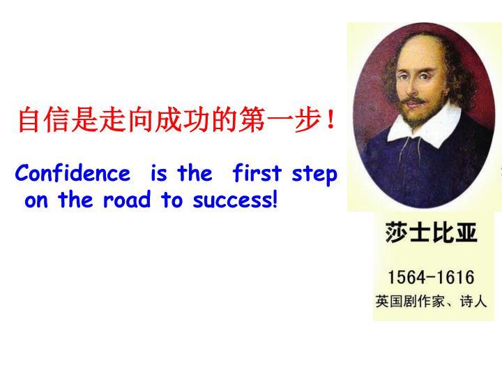 自信是走向成功的第一步!