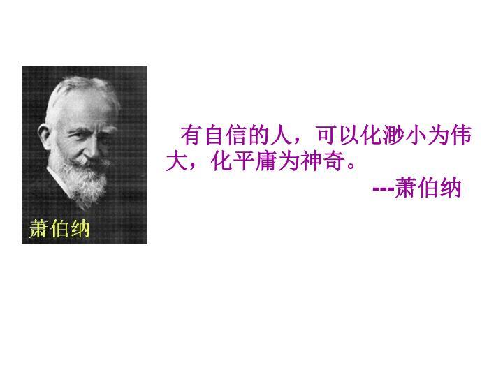 有自信的人,可以化渺小为伟大,化平庸为神奇。