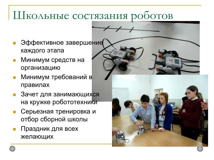 Школьные состязания роботов