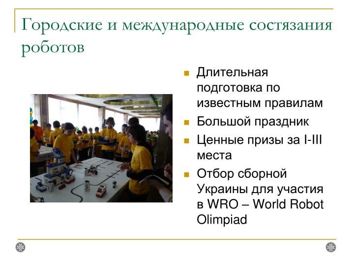 Городские и международные состязания роботов