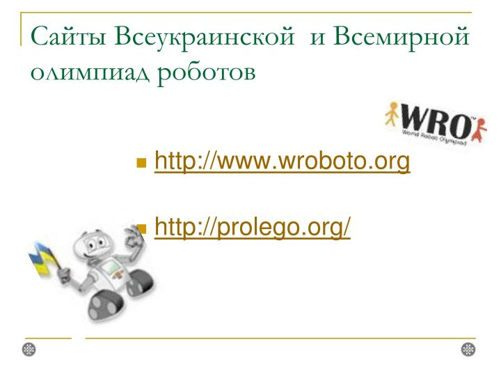 Сайты Всеукраинской  и Всемирной олимпиад роботов