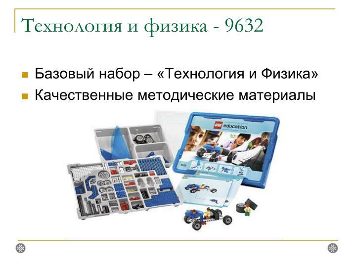 Технология и физика - 9632