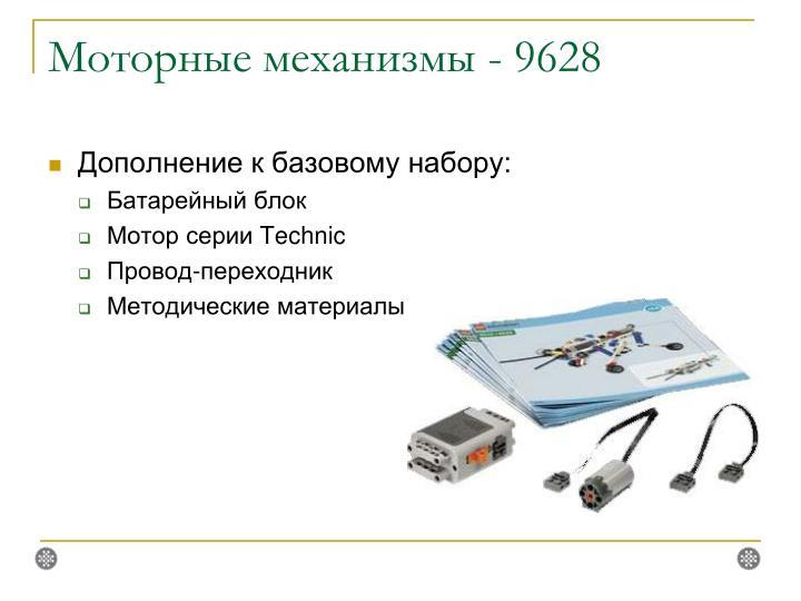Моторные механизмы - 9628