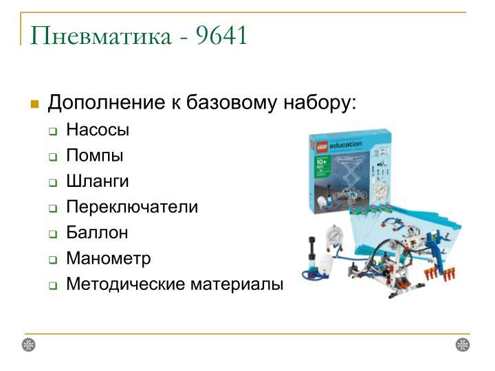 Пневматика - 9641