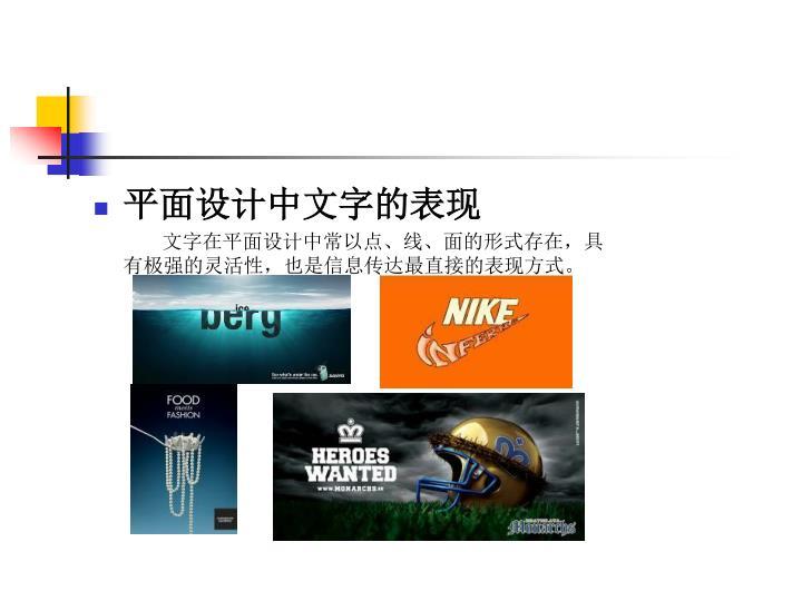 平面设计中文字的表现