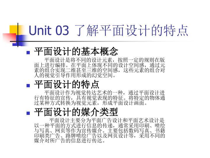 Unit 03