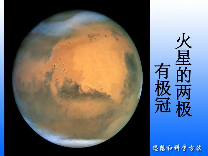 火星的两极