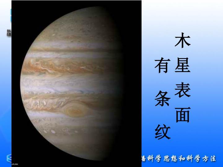木 星 表 面