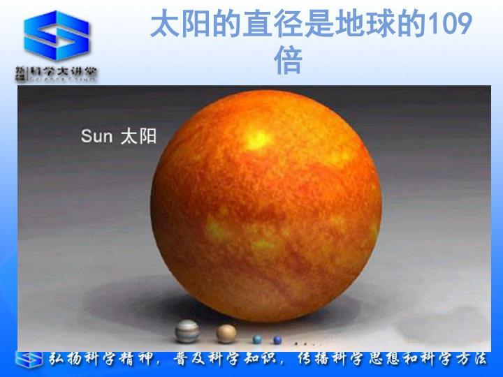太阳的直径是地球的