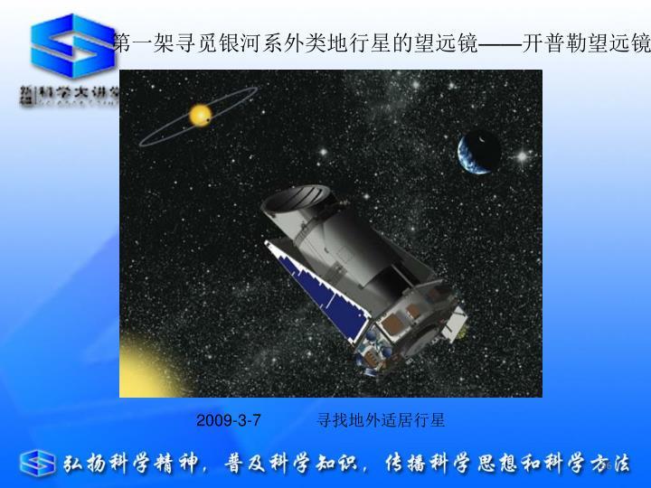 第一架寻觅银河系外类地行星的望远镜