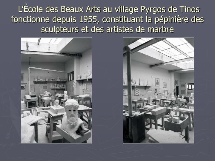 L'École des Beaux Arts au village Pyrgos de Tinos fonctionne depuis 1955, constituant la pépinière des sculpteurs et des artistes de marbre