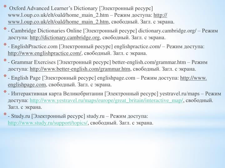 Oxford Advanced Learner's Dictionary [Электронный ресурс] www.l.
