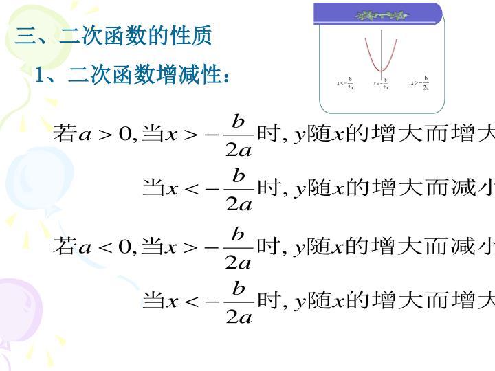 三、二次函数的性质