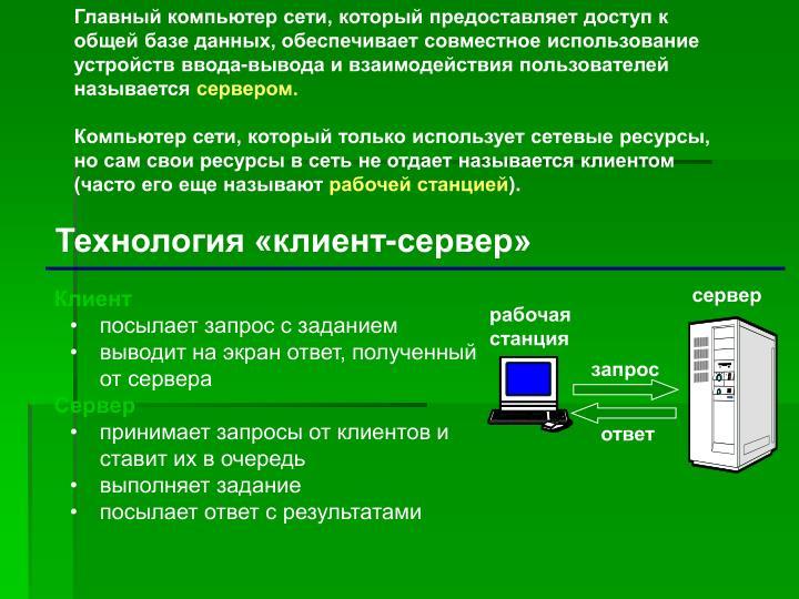 Главный компьютер сети, который предоставляет доступ к общей базе данных, обеспечивает совместное использование устройств ввода-вывода и взаимодействия пользователей называется