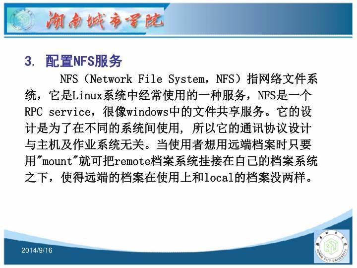 3. 配置NFS服务
