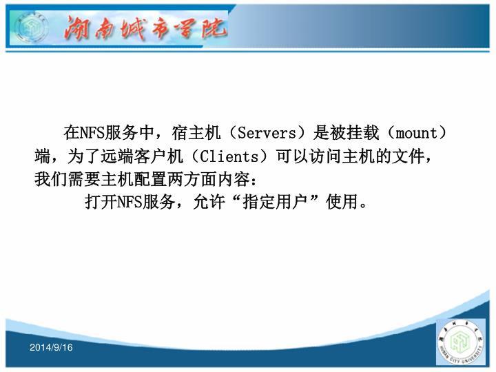 在NFS服务中,宿主机(Servers)是被挂载(mount)端,为了远端客户机(Clients)可以访问主机的文件,我们需要主机配置两方面内容: