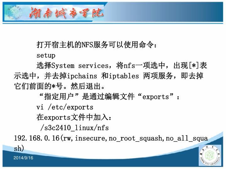 打开宿主机的NFS服务可以使用命令: