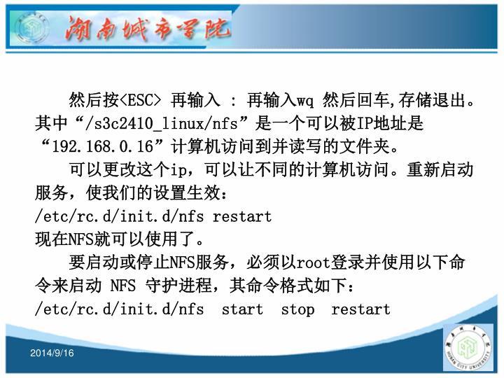 <ESC>  : wq ,/s3c2410_linux/nfsIP192.168.0.16