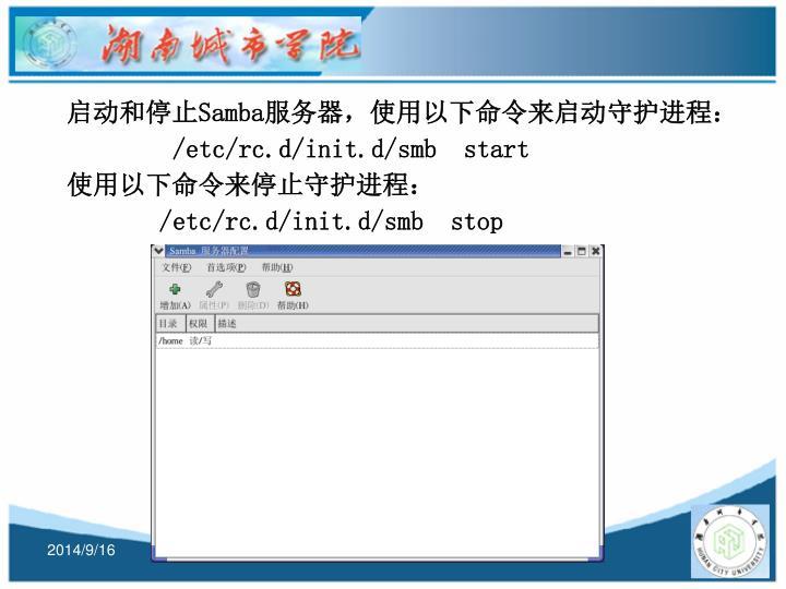 启动和停止Samba服务器,使用以下命令来启动守护进程: