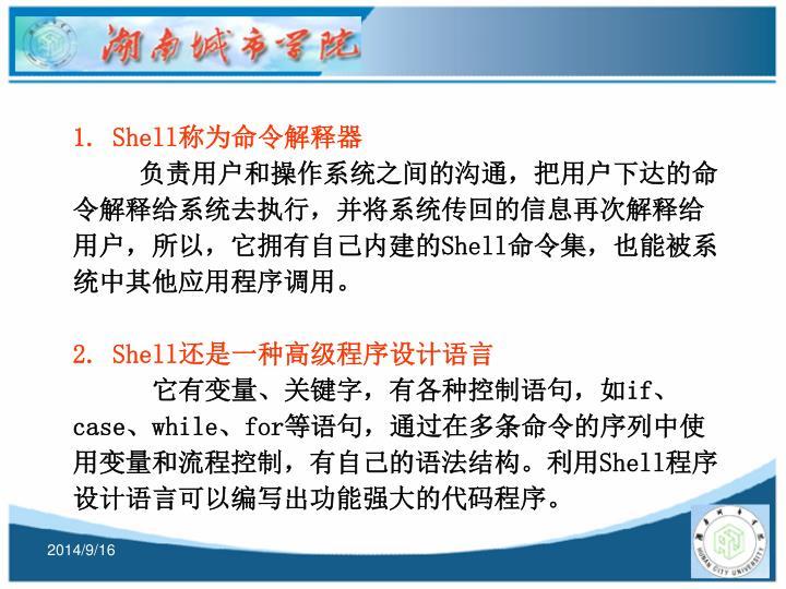1. Shell