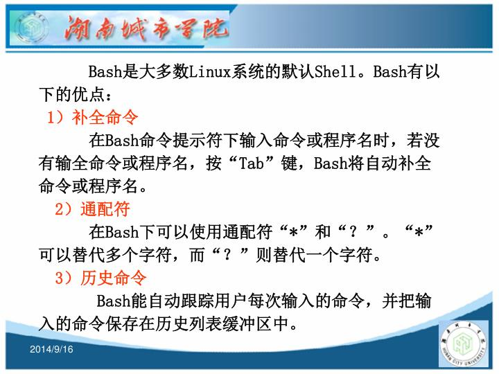 Bash是大多数Linux系统的默认Shell。Bash有以下的优点: