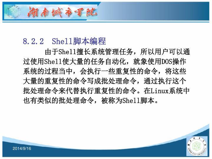 8.2.2  Shell脚本编程
