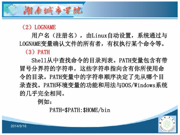 (2)LOGNAME