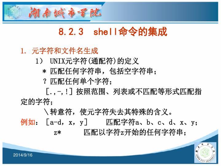 8.2.3  shell