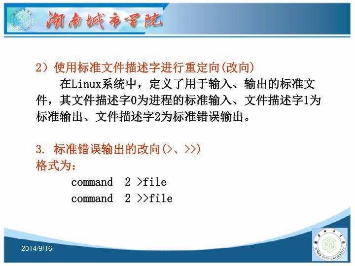 2)使用标准文件描述字进行重定向(改向)