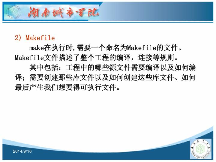 2) Makefile