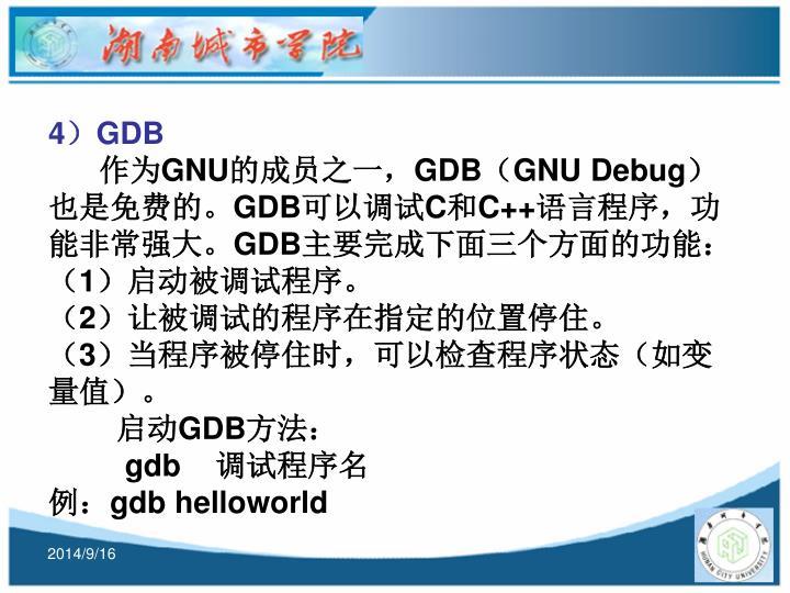 4)GDB