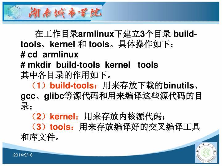 在工作目录armlinux下建立3个目录 build-tools、kernel 和 tools。具体操作如下: