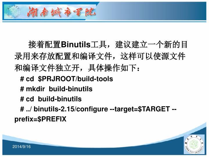 接着配置Binutils工具,建议建立一个新的目录用来存放配置和编译文件,这样可以使源文件和编译文件独立开,具体操作如下: