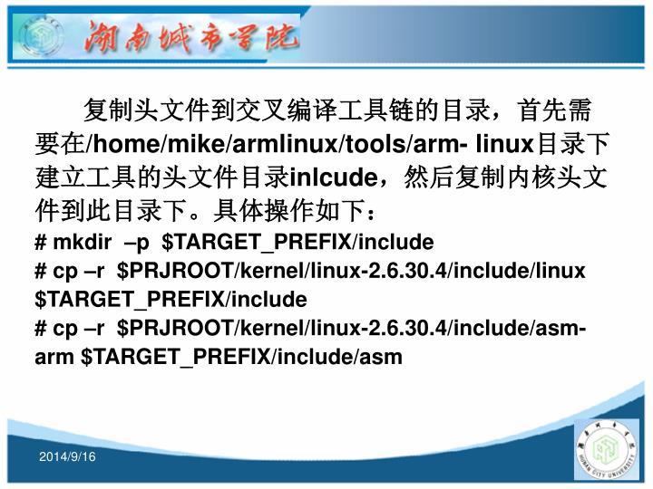 复制头文件到交叉编译工具链的目录,首先需要在/home/mike/armlinux/tools/arm- linux目录下建立工具的头文件目录inlcude,然后复制内核头文件到此目录下。