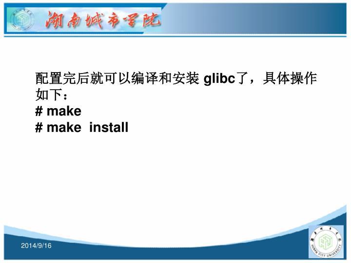 配置完后就可以编译和安装