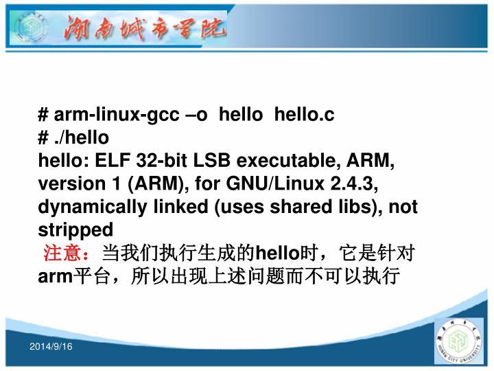 # arm-linux-gcc o  hello  hello.c