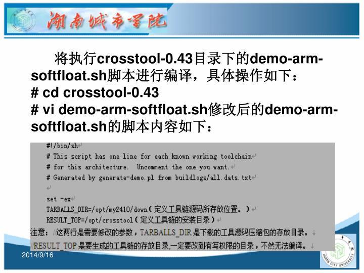 将执行crosstool-0.43目录下的demo-arm-softfloat.sh脚本进行编译,具体操作如下: