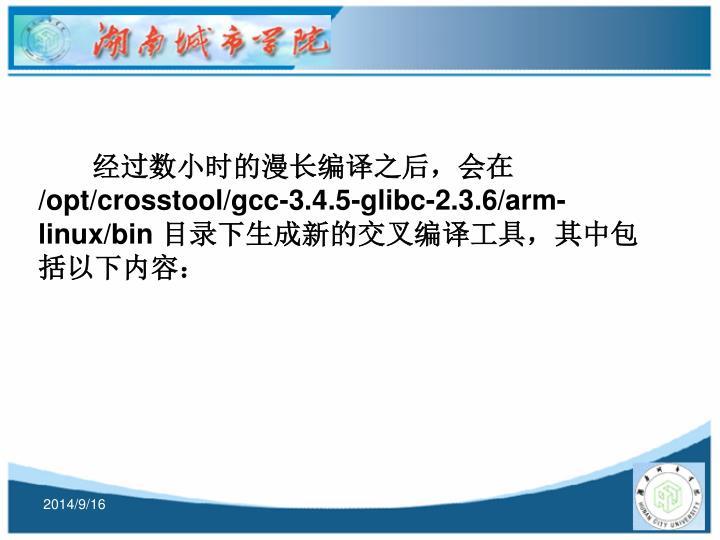 经过数小时的漫长编译之后,会在/opt/crosstool/gcc-3.4.5-glibc-2.3.6/arm-linux/bin 目录下生成新的交叉编译工具,其中包括以下内容: