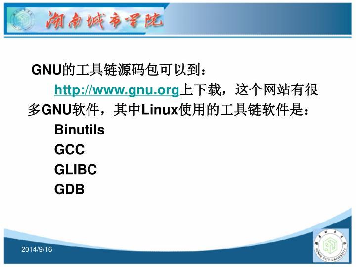 GNU的工具链源码包可以到: