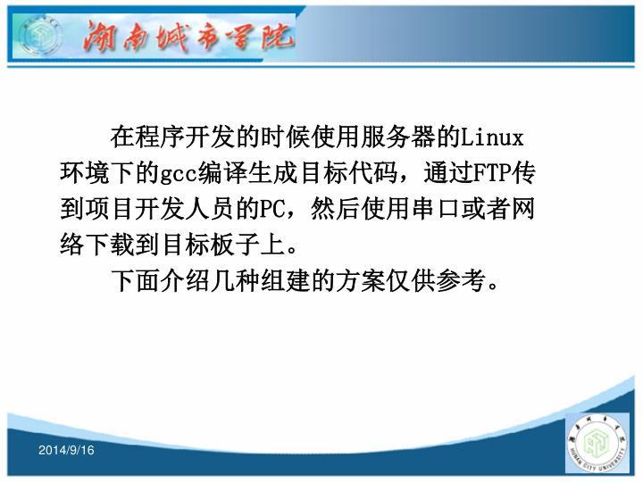 LinuxgccFTPPC