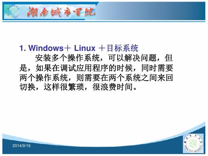 1. Windows+ Linux +目标系统
