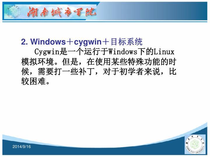 2. Windows+cygwin+目标系统