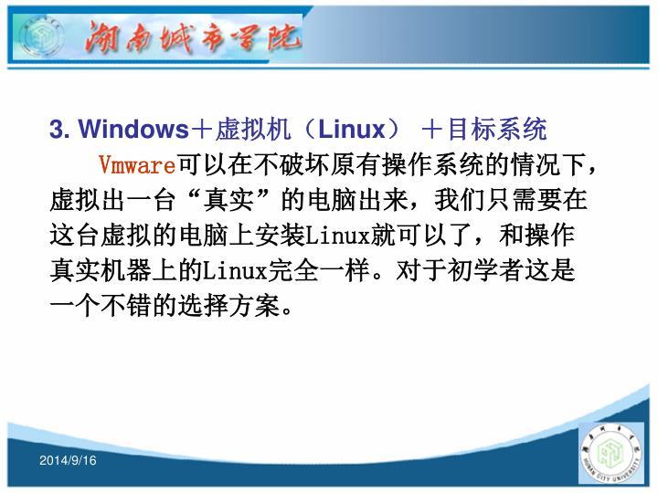 3. Windows+虚拟机(Linux) +目标系统
