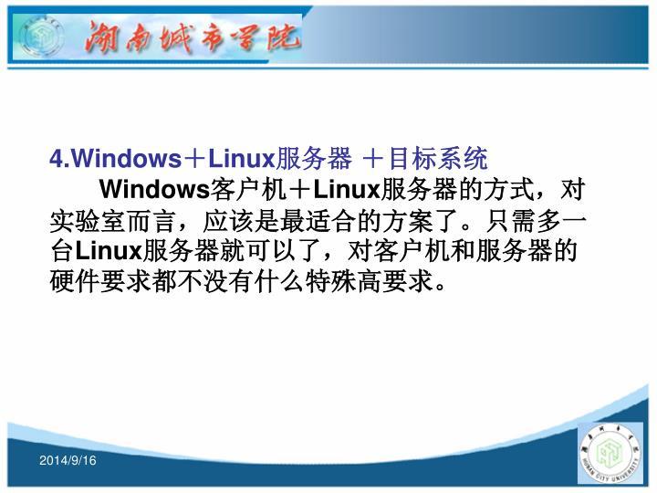 4.Windows+Linux服务器 +目标系统