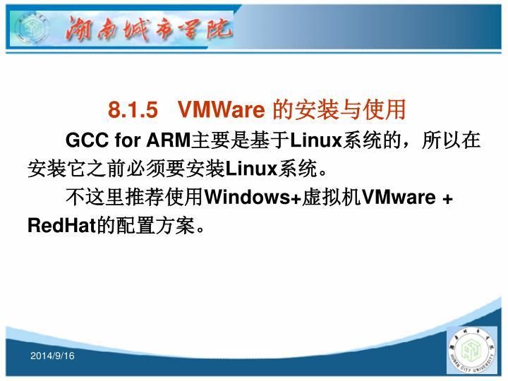 8.1.5   VMWare