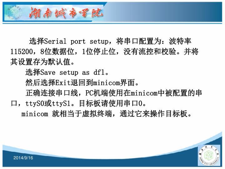 选择Serial port setup,将串口配置为:波特率115200,8位数据位,1位停止位,没有流控和校验。并将其设置存为默认值。