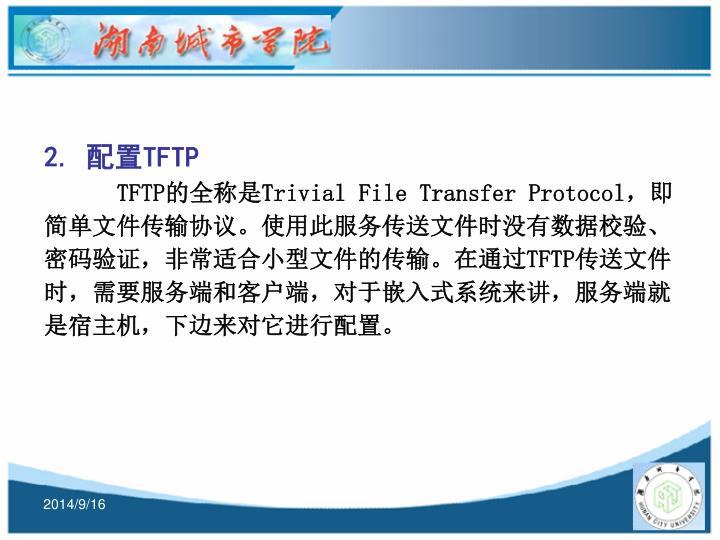 2. 配置TFTP