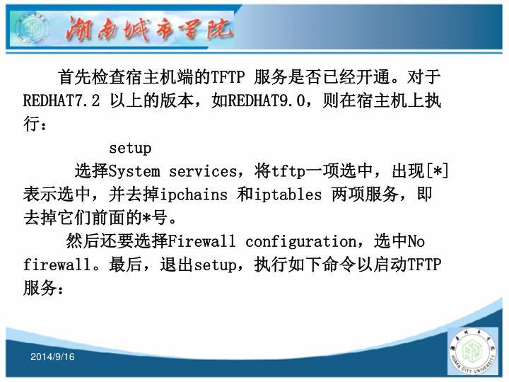 首先检查宿主机端的TFTP 服务是否已经开通。对于REDHAT7.2 以上的版本,如REDHAT9.0,则在宿主机上执行: